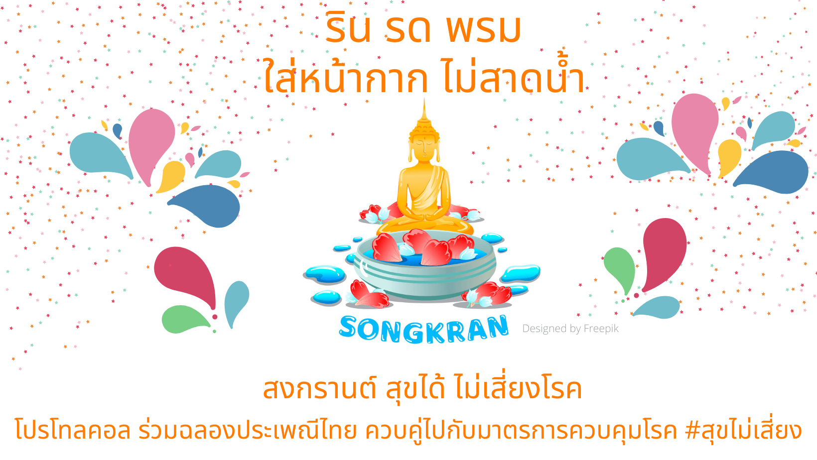 Protollcall wish you safe in Songkran festival 2021